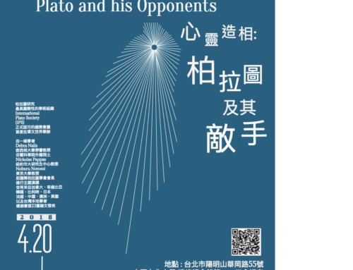 """April 20th-22th // """"Forming the Soul : Plato and his Opponents"""" – 2nd Asia Regional Meeting of the IPS"""